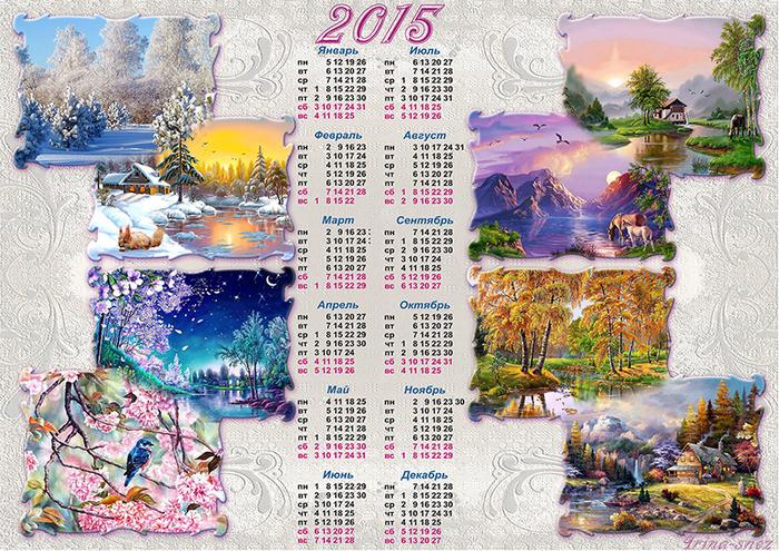 Календарь-2015-re1-Превью (700x495, 655Kb)