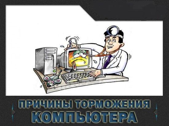 tormozit-komputer/5672195_tormozitkomputer (550x412, 61Kb)