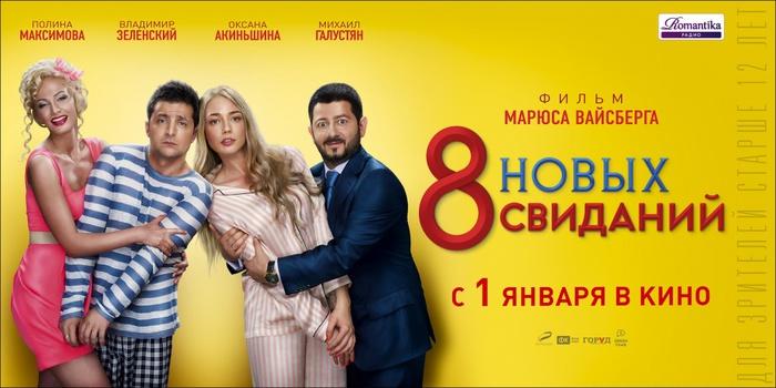 kinopoisk.ru-8-novikh-svidaniy-2525634 (700x350, 95Kb)