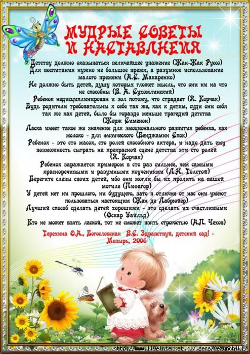 4696211_sovetinastavleniya (494x700, 366Kb)