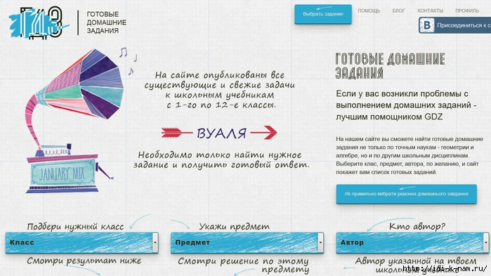 ГДЗ, готовые домашние задания, готовая домашка по математике,/1422975195_Bezuymyannuyy (699x393, 238Kb)
