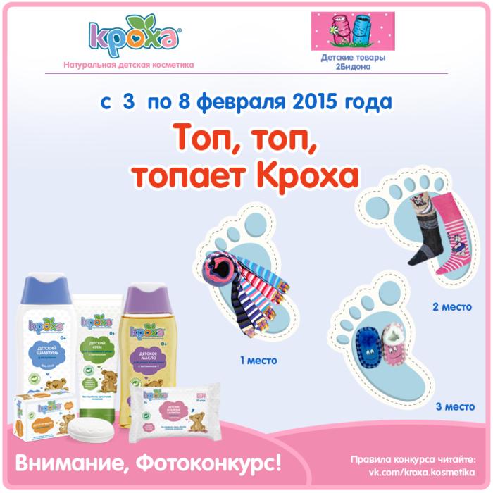 ��Kroxa_konkurs_top-top_anons (700x700, 320Kb)