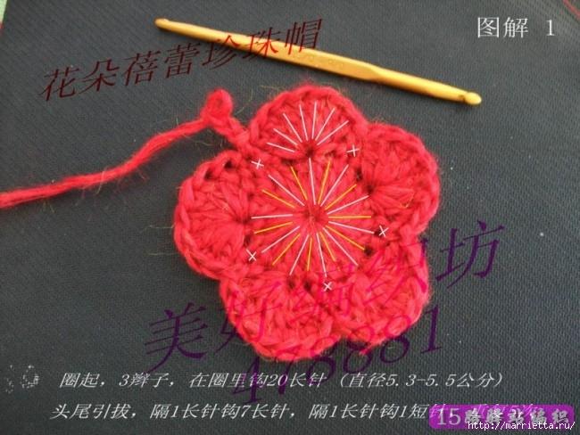 Большой объемный цветок крючком для украшения шапочки (5) (650x488, 214Kb)