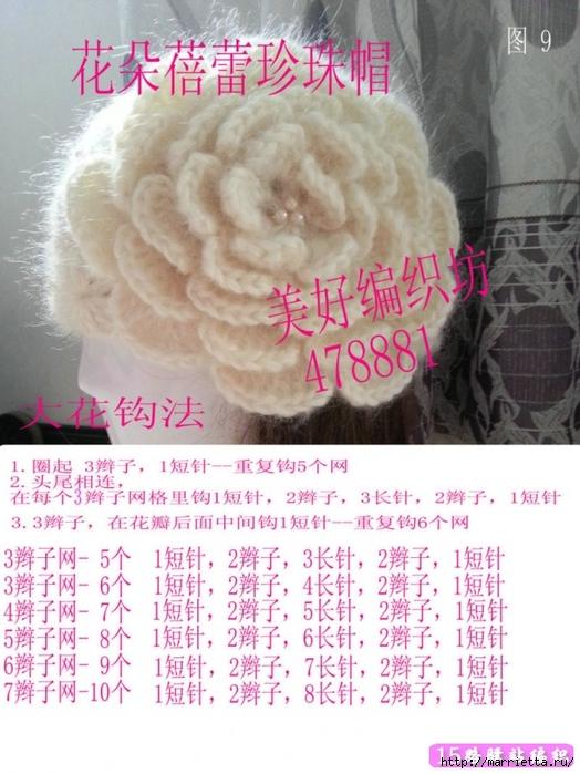 Большой объемный цветок крючком для украшения шапочки (7) (524x700, 275Kb)