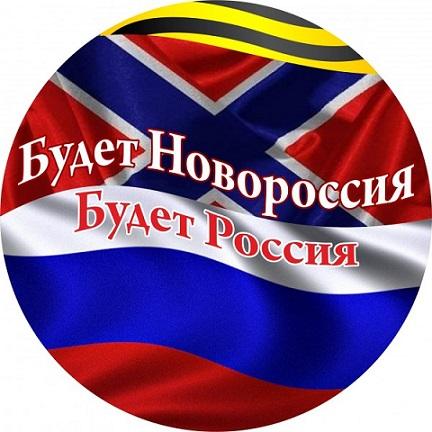 1422992507_rossiya-novorossiya (432x432, 71Kb)
