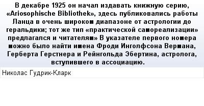 mail_89111881_V-dekabre-1925-on-nacal-izdavat-kniznuue-seriue-_Ariosophische-Bibliothek_-zdes-publikovalis-raboty-Lanca-v-ocen-sirokom-diapazone-ot-astrologii-do-geraldiki_-tot-ze-tip-_prakticeskoj-s (400x209, 18Kb)
