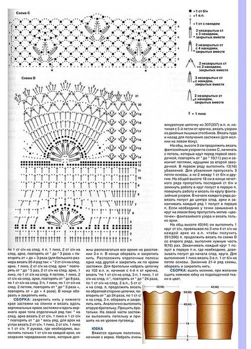 komplekt_bronzovogo_cveta_kru4ok_4 (503x699, 332Kb)