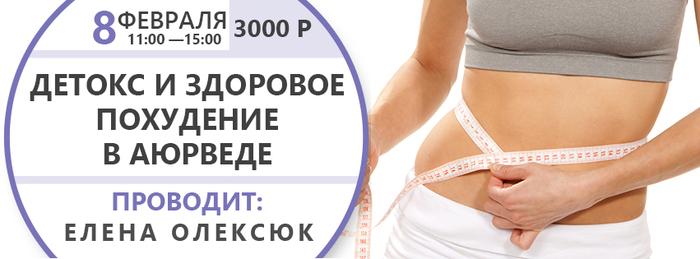 8-февраля-детокс-вк (700x259, 158Kb)