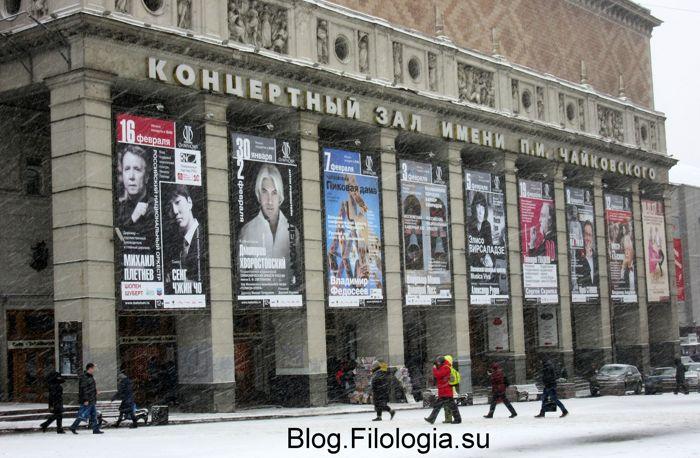 Москва. Концертный зал имени Чайковского зимой. (700x458, 76Kb)