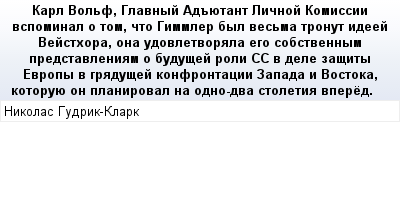 mail_89448197_Karl-Volf-Glavnyj-Aduetant-Licnoj-Komissii-vspominal-o-tom-cto-Gimmler-byl-vesma-tronut-ideej-Vejsthora-ona-udovletvorala-ego-sobstvennym-predstavleniam-o-budusej-roli-SS-v-dele-zasity- (400x209, 15Kb)
