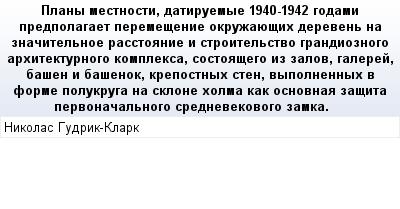 mail_89481845_Plany-mestnosti-datiruemye-1940-1942-godami-predpolagaet-peremesenie-okruzauesih-dereven-na-znacitelnoe-rasstoanie-i-stroitelstvo-grandioznogo-arhitekturnogo-kompleksa-sostoasego-iz-zal (400x209, 15Kb)