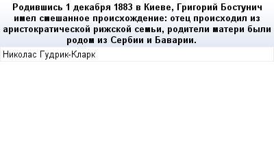 mail_89113998_Rodivsis-1-dekabra-1883-v-Kieve-Grigorij-Bostunic-imel-smesannoe-proishozdenie_-otec-proishodil-iz-aristokraticeskoj-rizskoj-semi-roditeli-materi-byli-rodom-iz-Serbii-i-Bavarii. (400x209, 10Kb)