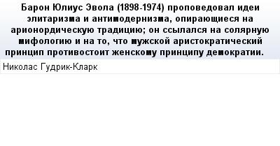 mail_89494673_Baron-UElius-Evola-1898-1974-propovedoval-idei-elitarizma-i-antimodernizma-opirauesiesa-na-arionordiceskuue-tradiciue_-on-ssylalsa-na-solarnuue-mifologiue-i-na-to-cto-muzskoj-aristokrat (400x209, 12Kb)