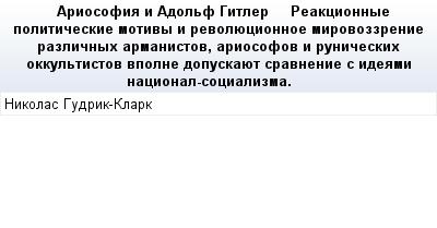 mail_89526740_Ariosofia-i-Adolf-Gitler--------Reakcionnye-politiceskie-motivy-i-revoluecionnoe-mirovozzrenie-razlicnyh-armanistov-ariosofov-i-runiceskih-okkultistov-vpolne-dopuskauet-sravnenie-s-idea (400x209, 11Kb)