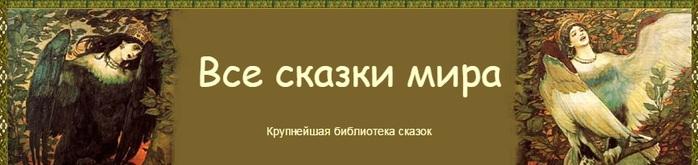 Сказки  (700x165, 46Kb)