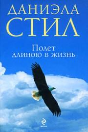 polyot_dlinoyu_v_zhizn-180x270 (180x270, 16Kb)