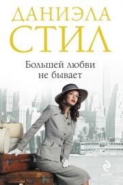 audiobook-bolshey_lyubvi_ne_byvaet-180x270 (180x270, 16Kb)