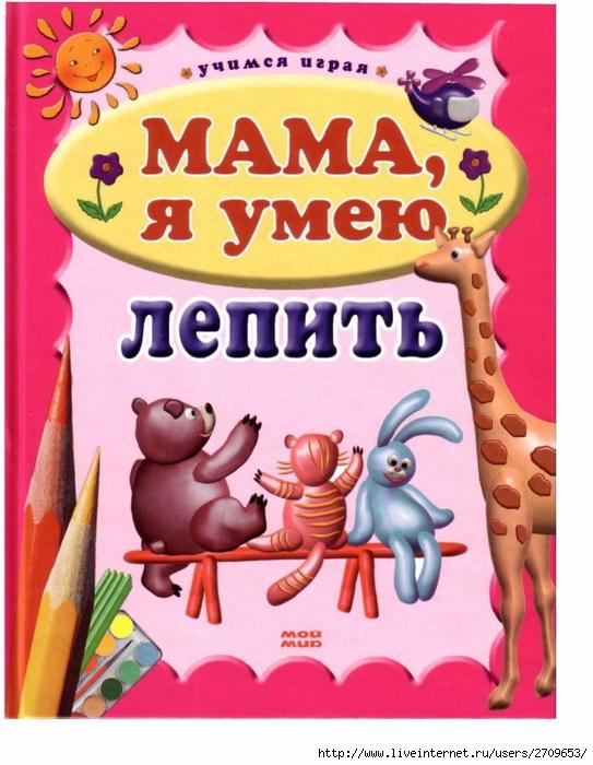 Мама я умею лепить.page01 (543x700, 285Kb)