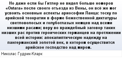 mail_89587642_No-daze-esli-by-Gitler-ne-videl-bolse-nomerov-_Ostara_-posle-svoego-otezda-iz-Veny-on-vse-ze-mog-usvoit-osnovnye-aspekty-ariosofii-Lanca_-tosku-po-arijskoj-teokratii-v-forme-bozestvenno (400x209, 21Kb)
