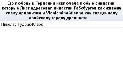 mail_89594493_Ego-luebov-k-Germanii-iskluecala-luebye-simpatii-kotorye-List-adresoval-dinastii-Gabsburgov-kak-zivomu-sledu-armanizma-i-Vianicmina-Vienna-kak-svasennomu-arijskomu-gorodu-drevnosti. (400x209, 10Kb)