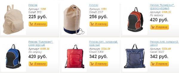 рюкзак (600x245, 24Kb)