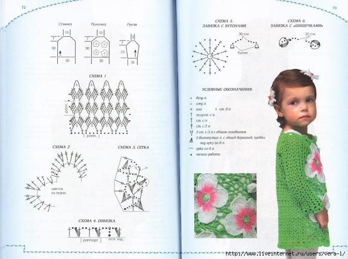 Ругаль Е.В. - Детская одежда - 2013_38 (700x520, 259Kb)