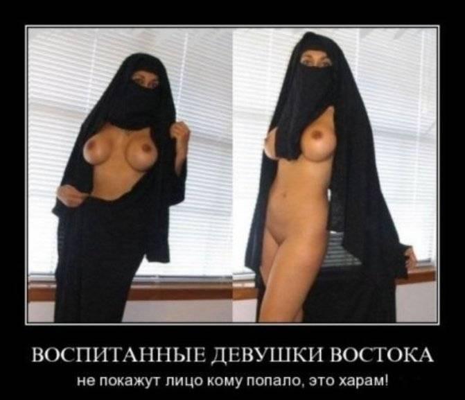 Запрещенный интим в исламе