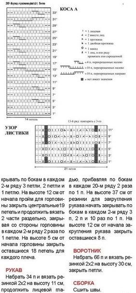 юю (282x604, 57Kb)