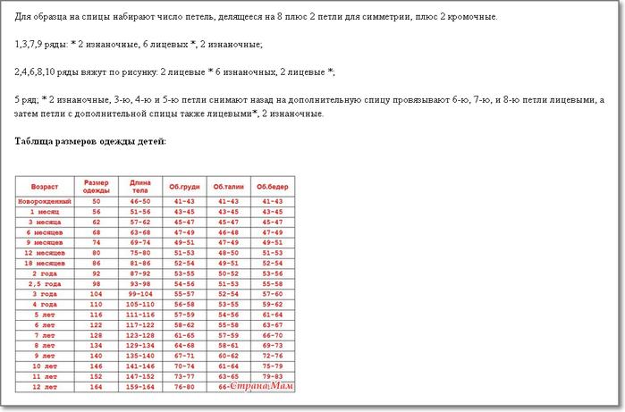 5177462_Image_86 (700x461, 171Kb)