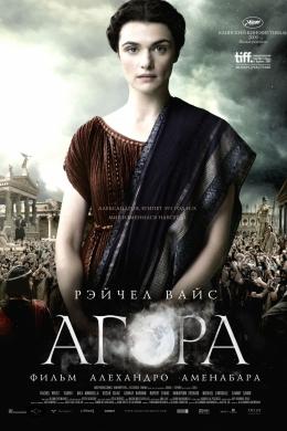 1661266_Agora (260x390, 85Kb)