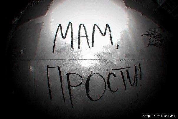 3925311_mam_prosti (604x404, 86Kb)