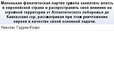 mail_89724454_Malenkaa-fanaticeskaa-partia-sumela-zahvatit-vlast-v-evropejskoj-strane-i-rasprostranit-svoe-vlianie-na-ogromnoj-territorii-ot-Atlanticeskogo-pobereza-do-Kavkazskih-gor-rassmatrivaa-pri (400x209, 11Kb)