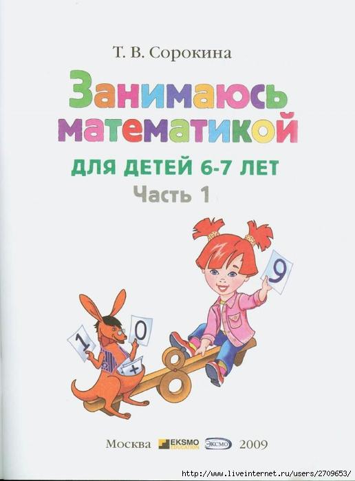 [0]Ломоносовская школа. Занимаюсь математикой. Часть 1.page01 (516x700, 155Kb)