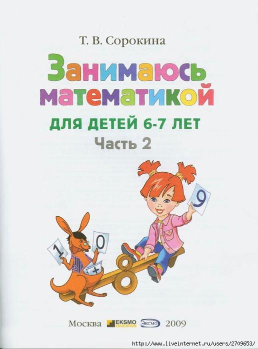 Lomonosovskaya_shkola._Zanimaus_matematikoi_2.page01 (516x700, 178Kb)