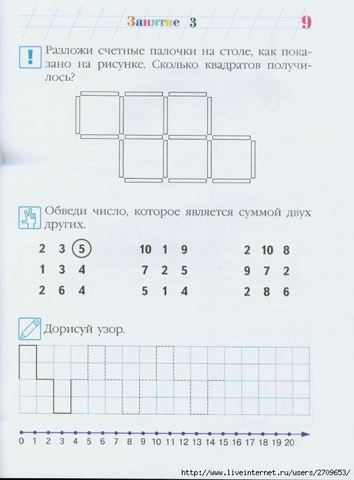 занимаюсь математикой для детей 6-7 лет решебник
