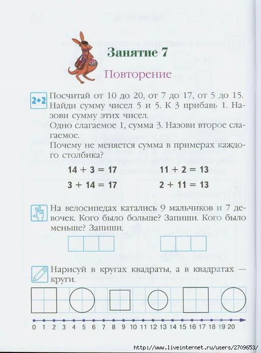 6-7 для лет занимаюсь решебник детей математикой