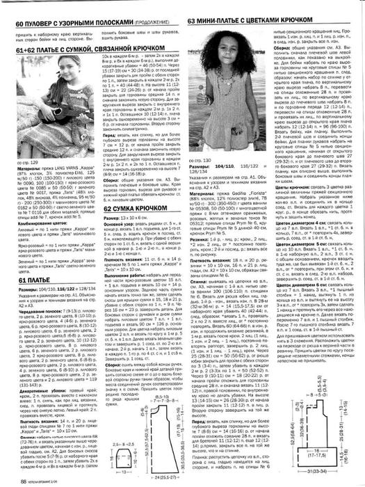 Verena2009-02_106 (525x700, 265Kb)