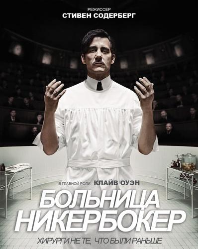 2835299_Bolnica_Nikerboker (398x500, 71Kb)