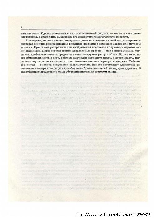 рисование методом тычка.page03 (494x700, 204Kb)