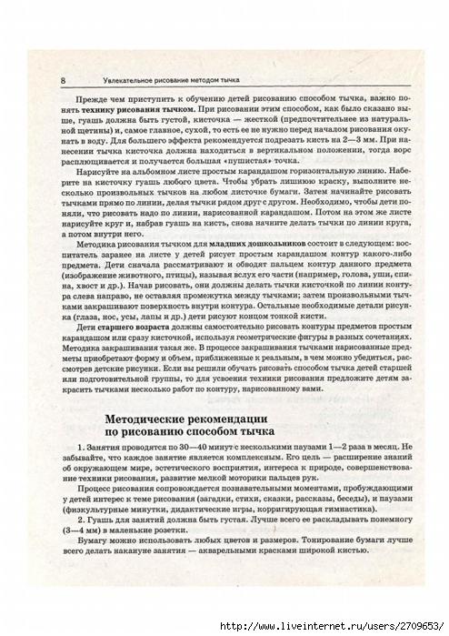 рисование методом тычка.page05 (494x700, 285Kb)