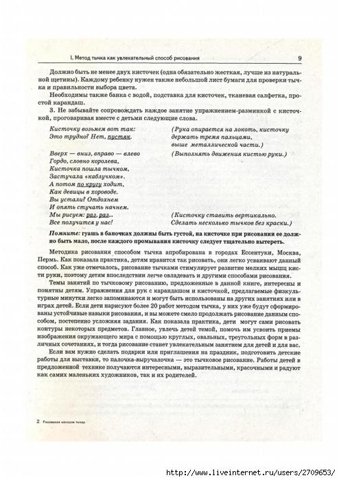 рисование методом тычка.page06 (494x700, 244Kb)