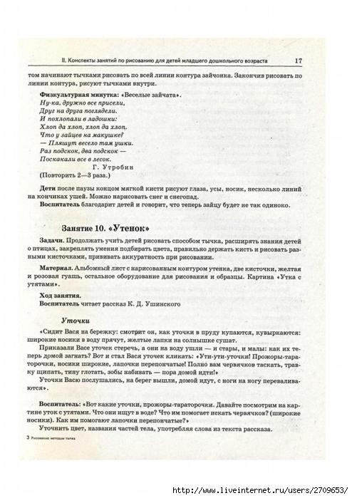 рисование методом тычка.page14 (494x700, 229Kb)