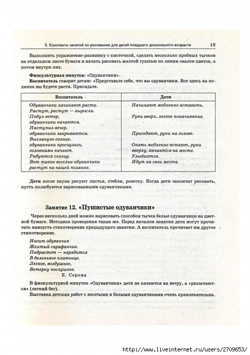 рисование методом тычка.page16 (494x700, 224Kb)