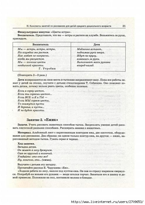 рисование методом тычка.page18 (494x700, 223Kb)