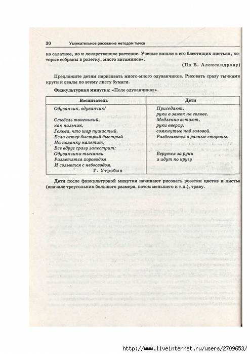 рисование методом тычка.page27 (494x700, 197Kb)