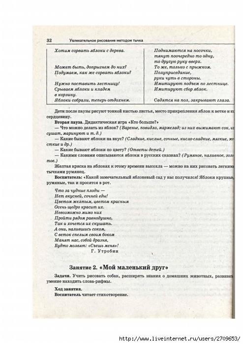 рисование методом тычка.page29 (494x700, 221Kb)