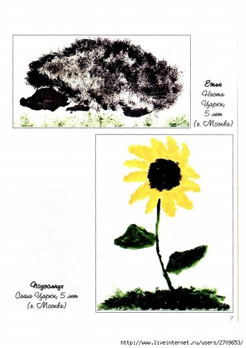 рисование методом тычка.page36 (494x700, 179Kb)