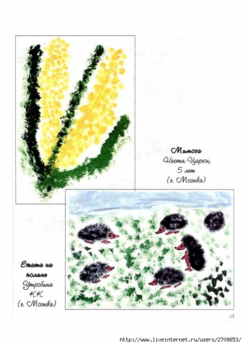 рисование методом тычка.page42 (494x700, 216Kb)