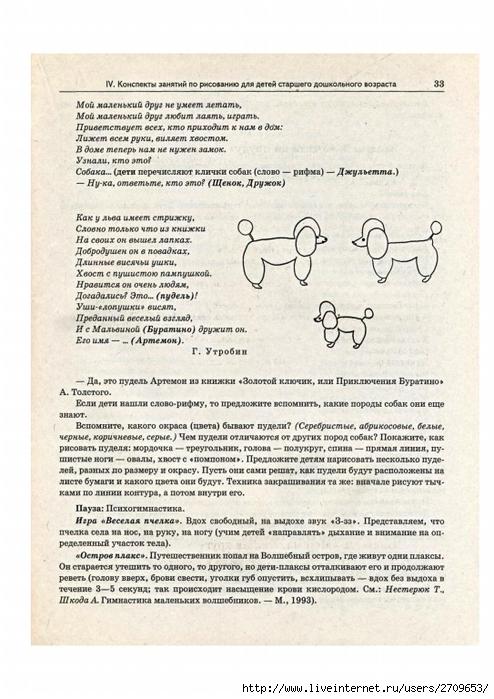 рисование методом тычка.page61 (494x700, 259Kb)