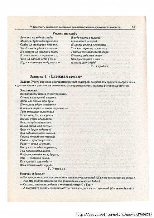 рисование методом тычка.page63 (494x700, 233Kb)